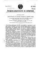 Патент 25587 Приспособление для пазования поверхности торфяной залежи