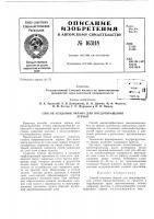 Патент 163118 Патент ссср  163118