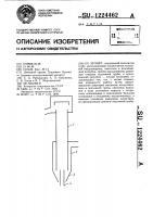 Патент 1224462 Эрлифт