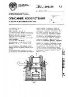 Патент 1303348 Устройство для прижима свариваемых деталей и съема изделия после сварки