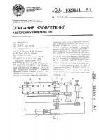 Патент 1323614 Устройство для питания слоем стеблей машины для первичной обработки лубяных культур