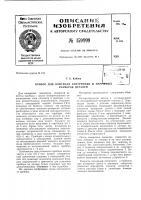 Патент 159999 Патент ссср  159999