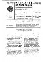 Патент 922188 Способ обработки лубяного волокна и установка для его осуществления