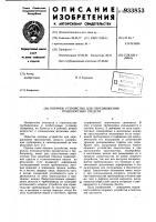 Патент 933853 Опорное устройство для передвижения транспортных средств