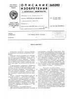 Патент 365282 Пресс-автомат