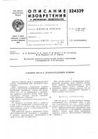 Патент 324339 Патент ссср  324339