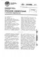 Патент 1509292 Чертежный прибор