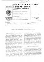 Патент 457113 Устройство для подстройки