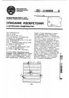 Патент 1140069 Способ определения местоположения точек наблюдения при сейсморазведке