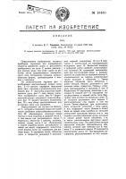 Патент 16460 Лаг
