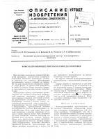 Патент 197807 Патент ссср  197807