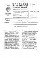 Патент 443125 Пильный волокноотделитель