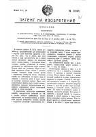 Патент 16896 Видоизменение пеленгатора