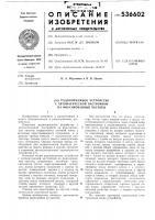 Патент 536602 Радиоприемное устройство с автоматической настройкой на фиксированные частоты
