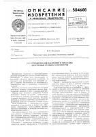 Патент 504688 Устройство для раскрытия и фиксации эластичных рукавов контейнеров