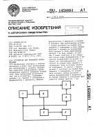 Патент 1458881 Устройство для тревожной сигнализации
