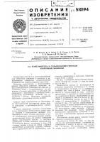 Патент 510194 Измельчитель к сельскохозяйственным уборочным машинам