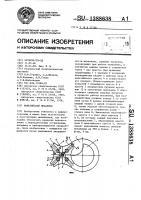 Патент 1388638 Мальтийский механизм