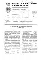 Патент 654669 Смазочное масло для роторно-поршневых двигателей
