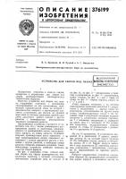 Патент 376199 Устройство для сборки под сварку