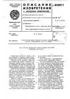 Патент 959971 Способ вращения тонкостенных деталей большого диаметра