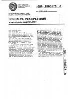 Патент 1068578 Рабочее оборудование дреноукладчика
