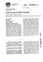 Патент 1675586 Способ подачи жидкости поршневым устройством вытеснения