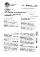 Патент 1548279 Устройство для разрыхления лубоволокнистого материала