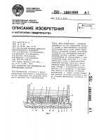 Патент 1601000 Устройство для перемещения железнодорожных вагонов