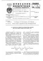 Патент 724203 Депрессор глинисто-карбонатных шламов для флотации калийсодержащих руд