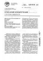 Патент 1691919 Оребренный статорный пакет электрической машины