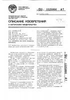 Патент 1525004 Устройство для резки полимерных материалов