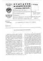 Патент 593964 Проекционный путепрокладчик