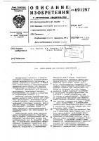 Патент 691297 Прессформа для горячего прессования