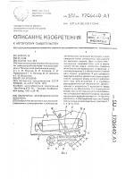 Патент 1706440 Молотилка зерноуборочного комбайна