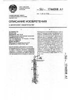 Патент 1744308 Установка для добычи нефти