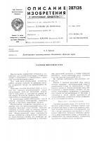 Патент 287135 Съемная шнуровая пара