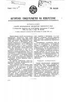 Патент 44559 Способ регулирования температуры перегретого аппарата