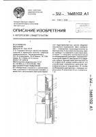Патент 1665102 Газлифтный подъемник