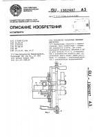 Патент 1362407 Устройство управления объемным двигателем