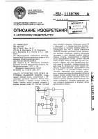Патент 1159799 Устройство для резки заготовок заданной длины