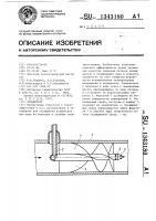Патент 1343180 Охладитель