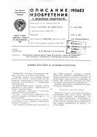 Патент 190683 Машина для ухода за лесными культурами