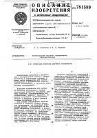 Патент 781589 Стенд для контроля датчиков уровнемеров