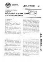 Патент 1481010 Способ холодной сварки капсул