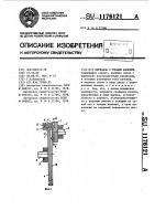 Патент 1176121 Передача с телами качения