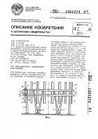 Патент 1381274 Ветродвигатель с вертикальной осью вращения