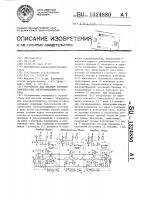Патент 1324880 Устройство для питания тягового оборудования электроподвижного состава