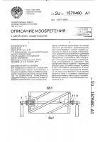 Патент 1579480 Измельчитель кормов