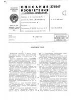 Патент 376547 Всесоюзная